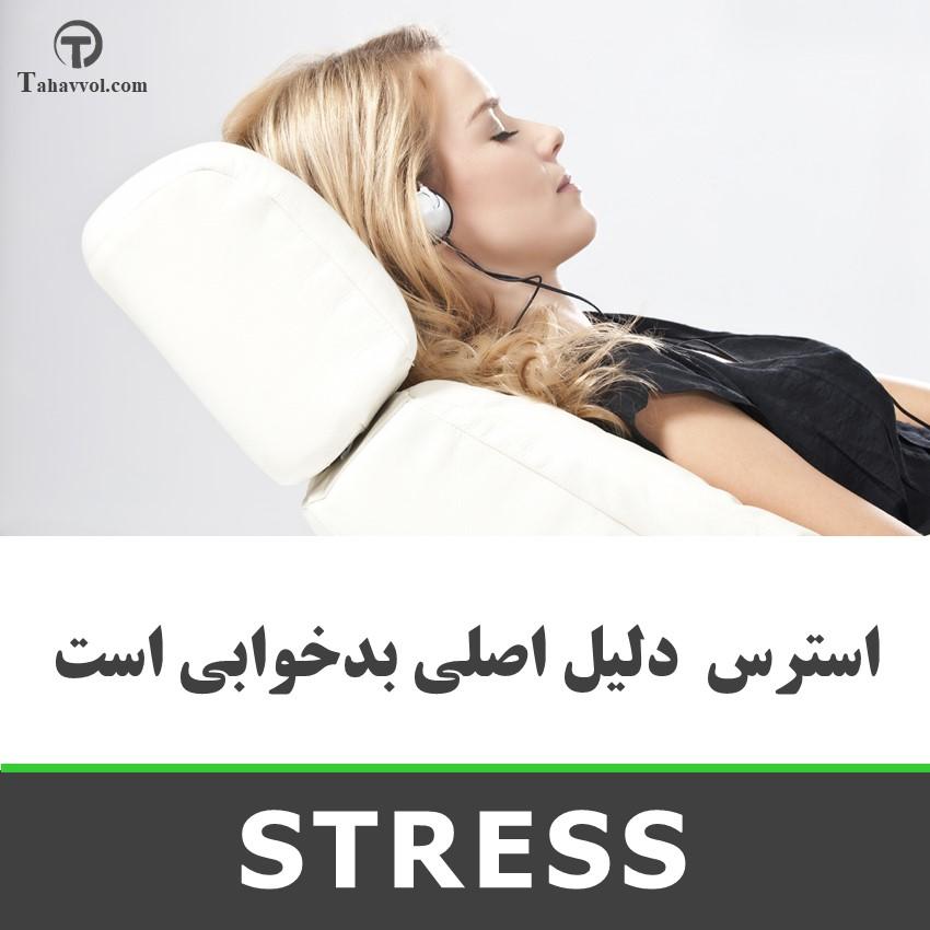 ریلکسیشن و استرس