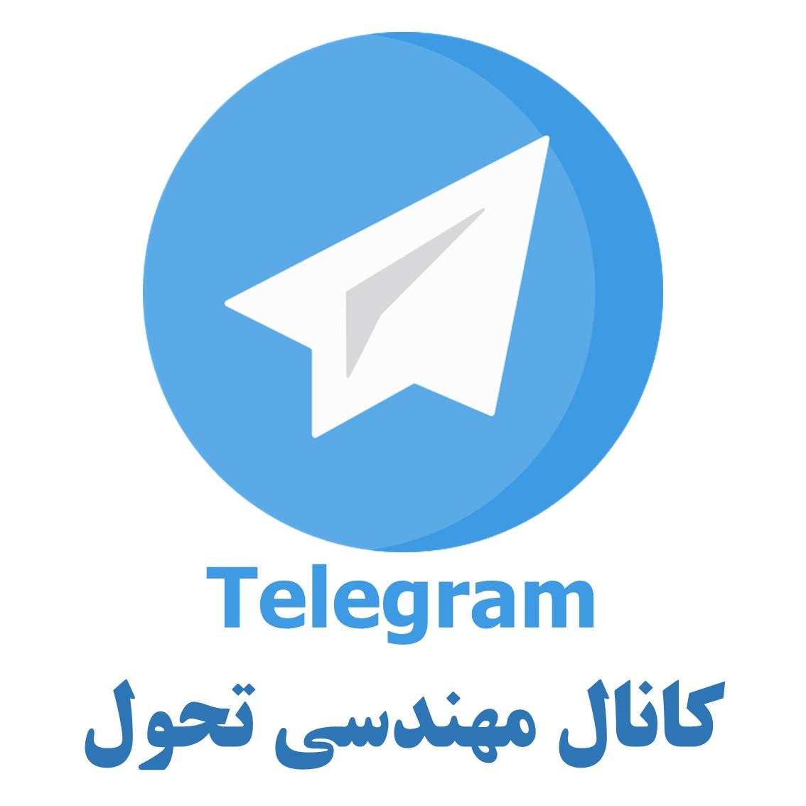 کانال تلگرام مهندسی تحول