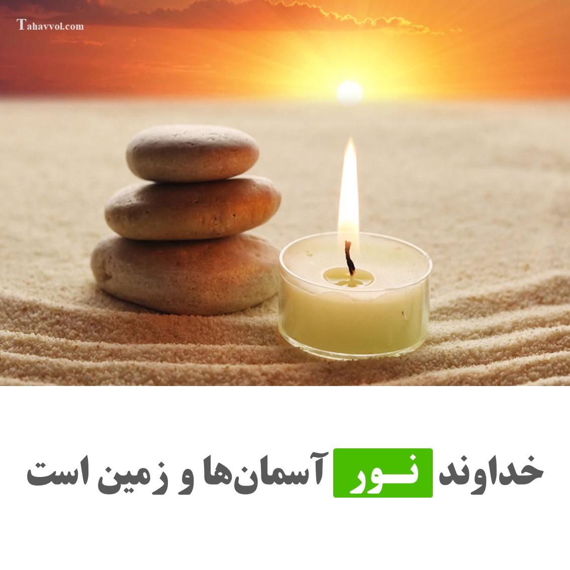 نور الهی