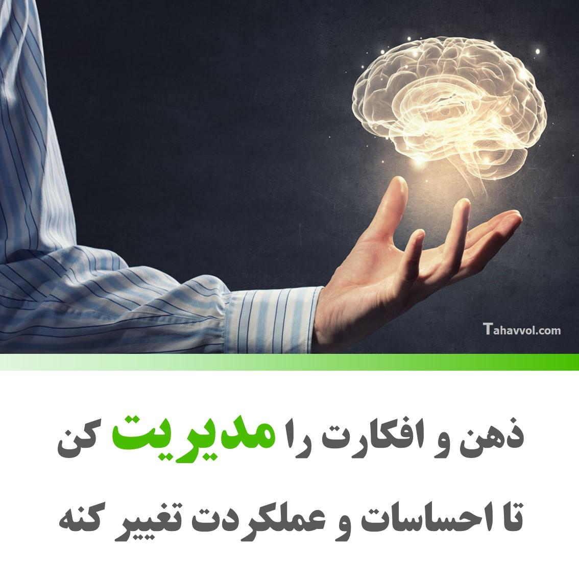 قدرت فکر