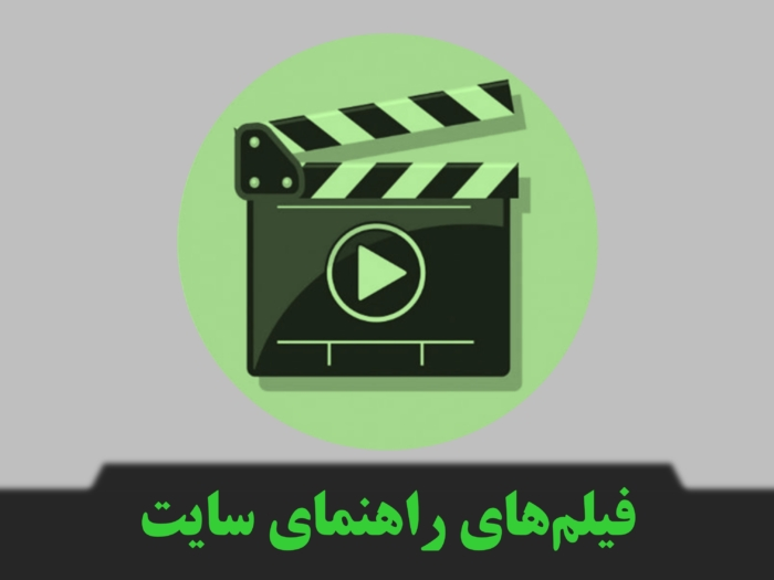 فیلمهای راهنما