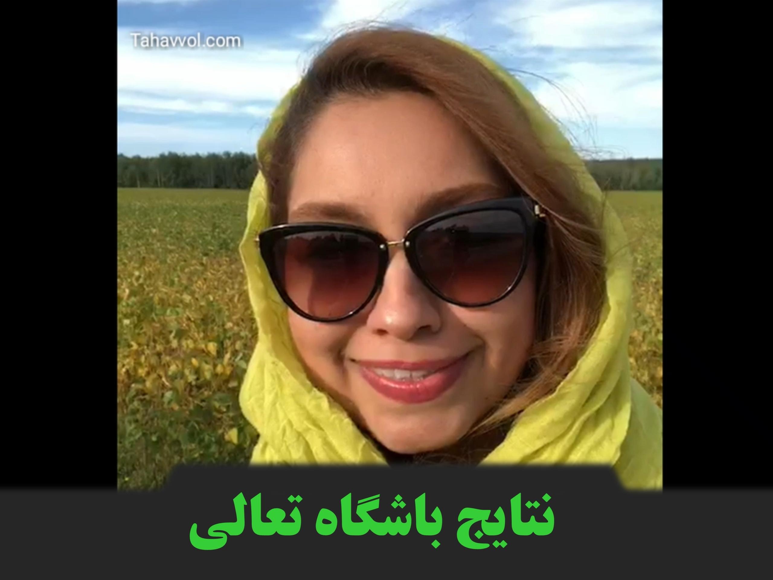 مشارکت خانم مونا یاوری از اثرات باشگاه تعالی
