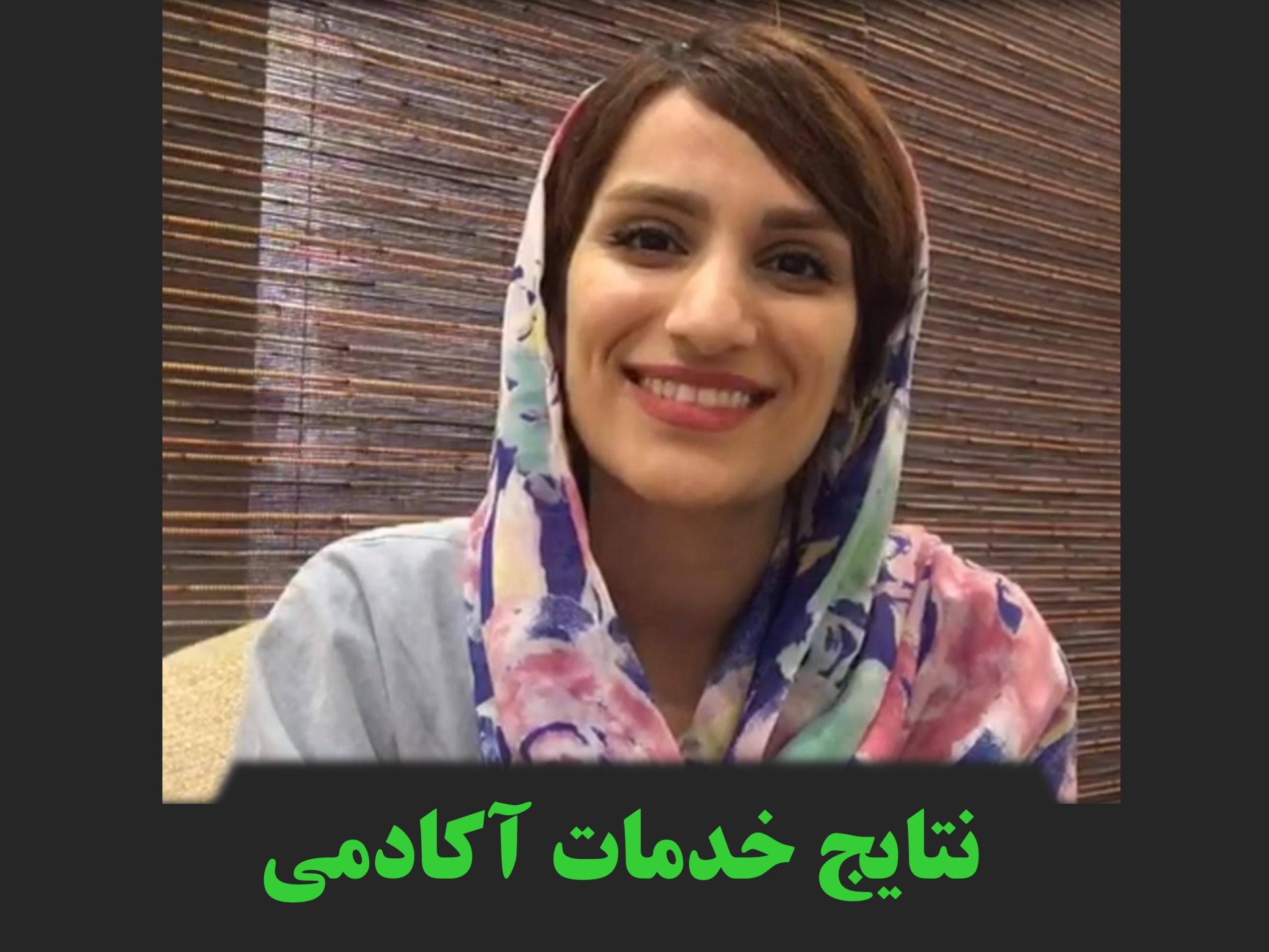 مشارکت خانم سودابه آتشی از نتایج خدمات آکادمی